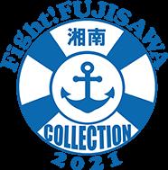 湘南コレクション2021