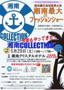 湘南コレクション2021ssチラシ表