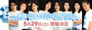 湘南コレクション5月29日開催決定