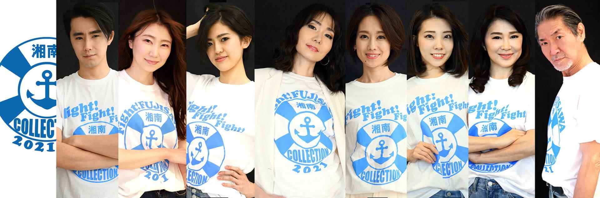 湘南COLLECTION2021